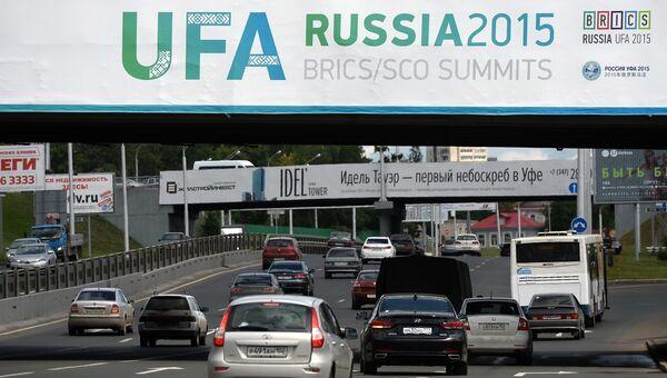 Уфа в преддверии саммитов ШОС и БРИКС