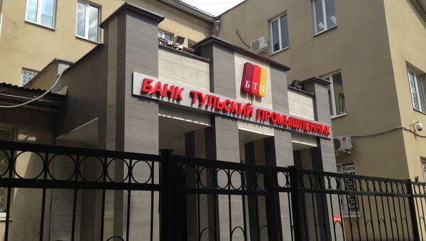 Банк Тульский промышленник
