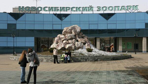 Центральный вход Новосибирского зоопарка
