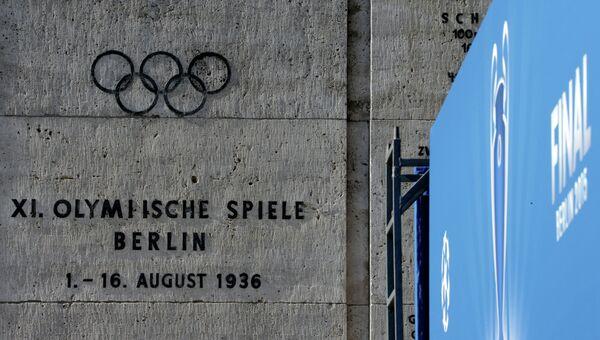 Памятная стена о летних Олимпийских играх 1936 года у Олимпийского стадиона в Берлине