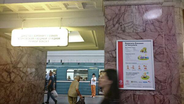 Просветительская акция об инсульте в Москве