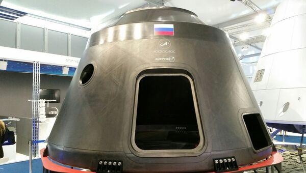 Первый в мире командный отсек для космического корабля ПТК НП на МАКС-2015