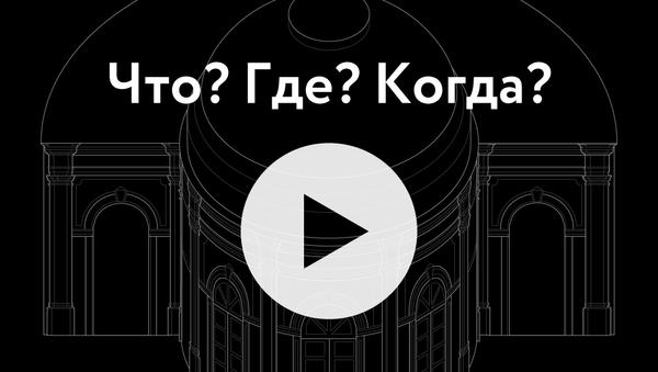 Телеигра «Что? Где? Когда?»