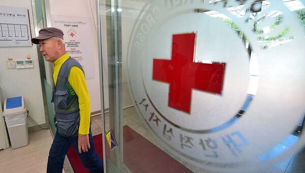 Здание Общества Красного Креста в Южной Корее принимает членов семей, разделенных Корейской войной 1950-1953 годов. Сентябрь 2015