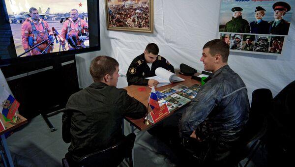 Посетители на пункте отбора на военную службу по контракту. Архивное фото
