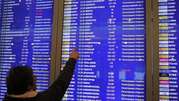 Работа аэропорта Домодедово