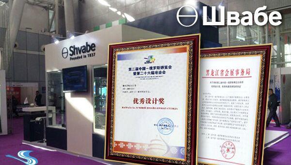 Стенд Швабе на российско-китайском ЭКСПО-2015 признан лучшим