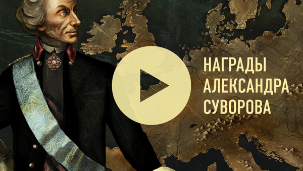 Награды Александра Суворова