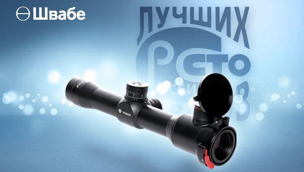 Швабе вновь стал лауреатом конкурса 100 лучших товаров России