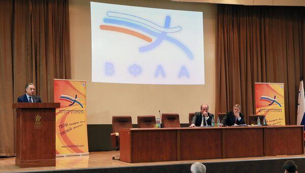Выборы президента Всероссийской федерации легкой атлетики. Архивное фото.