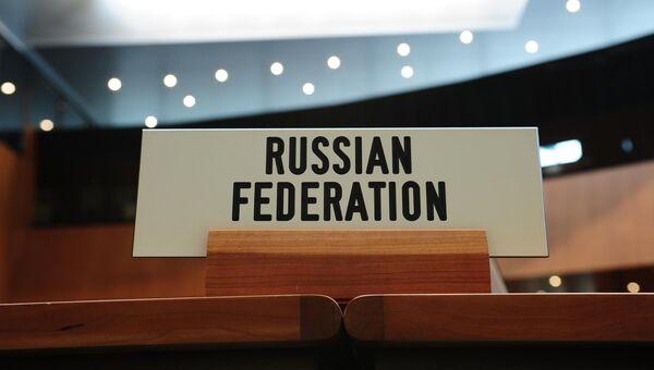 Российская Федерация в WTO. Архивное фото