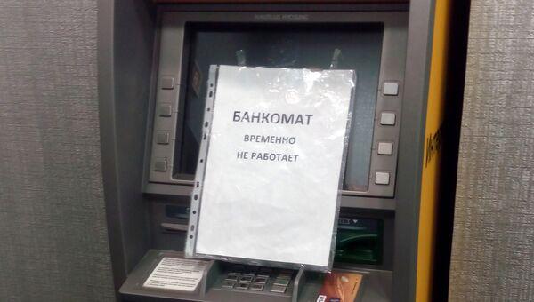 Банкомат банка Интеркоммерц. Архивное фото