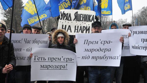 Участники акции протеста во Львове с требованием отставки правительства Украины во главе с премьер-министром Арсением Яценюком. Архивное фото