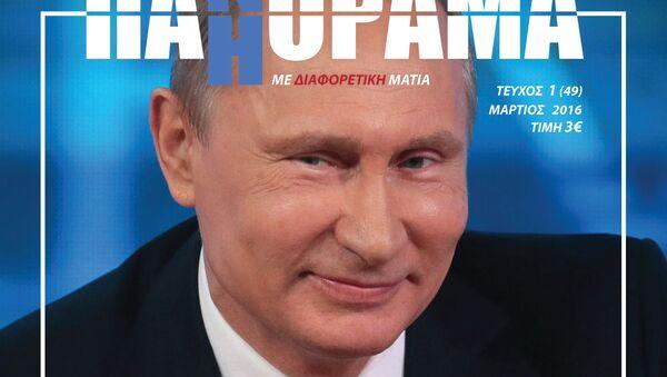 Обложка журнала Панорама