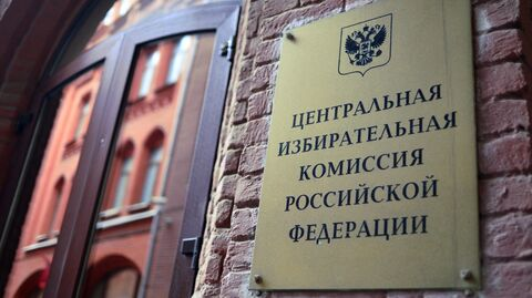 Фасад здания Центральной избирательной комиссии (ЦИК) России