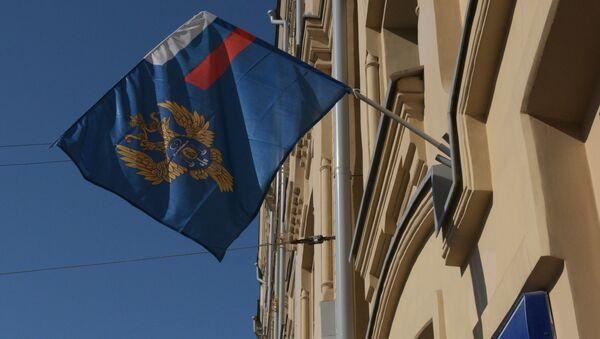 Флаг Федерального казначейства на его здании. Архивное фото