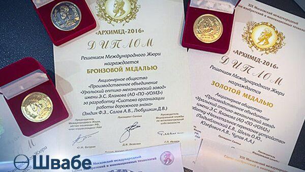 Награды салона Архимед-2016, полученные холдингом Швабе
