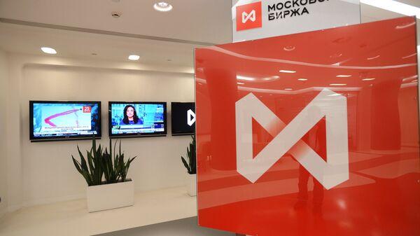 В офисе группы Московская Биржа ММВБ-РТС. Архивное фото
