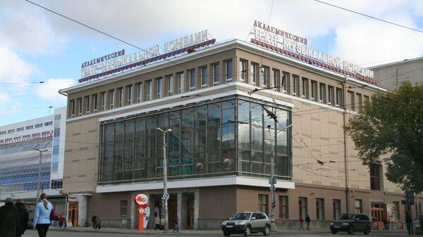Здание Свердловского театра музыкальной комедии