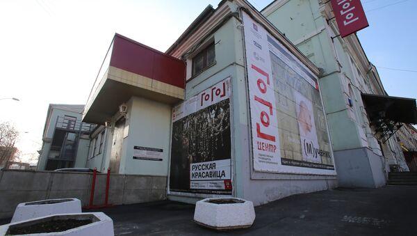 Здание Московского театра Гоголь-центр.