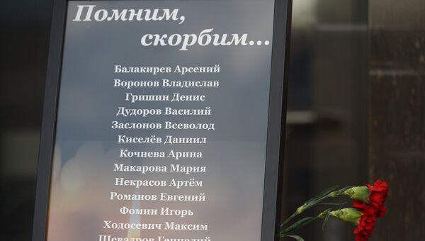 Фамилии и имена погибших детей на Сямозере в Карелии у здания Департамента труда и социальной защиты населения города Москвы