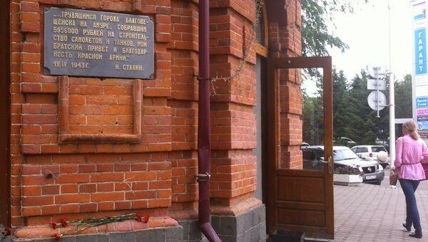 Открытие мемориальной доски с текстом телеграммы Иосифа Сталина в Благовещенске