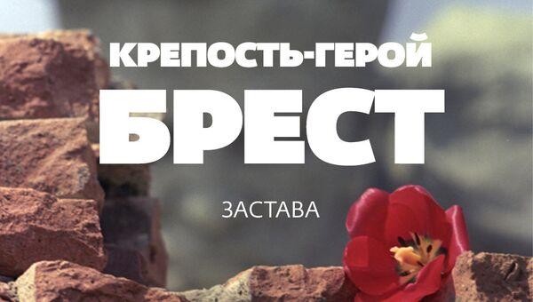 Город-крепость: как живет Брестская застава
