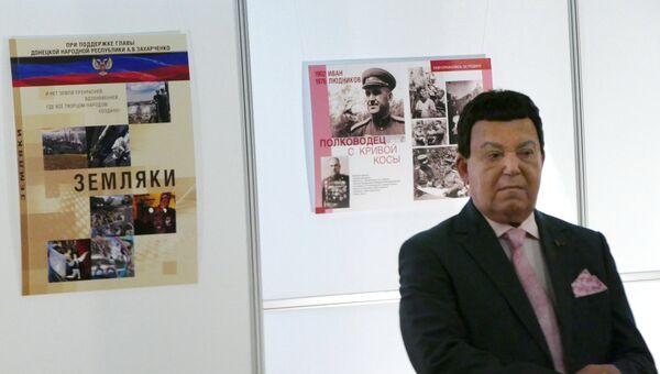Иосиф Кобзон посетил Донецк