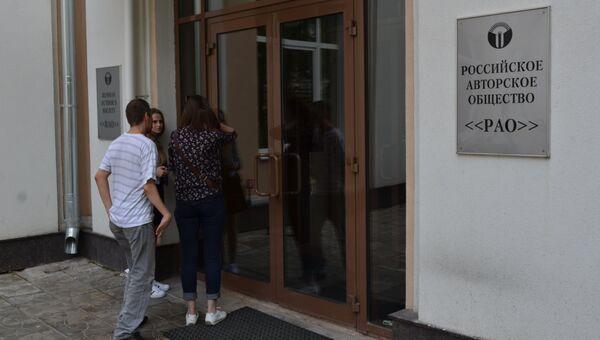 Офис Российского авторского общества. Архивное фото