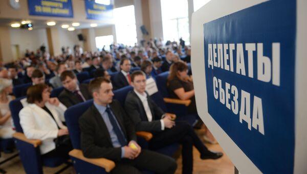 Делегаты на 29-м Всероссийском съезде партии ЛДПР