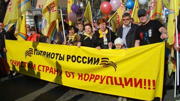 Митинг партии Патриоты России