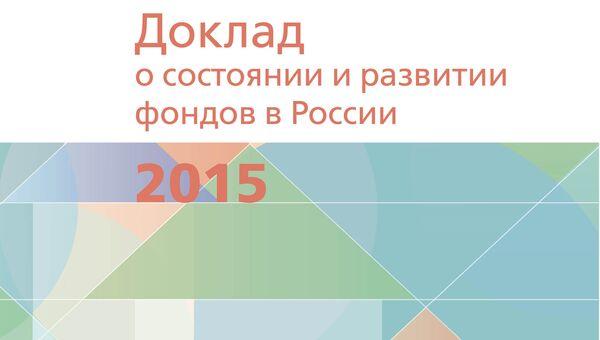 Доклад Форума доноров о состоянии и развитии фондов в России в 2015 году