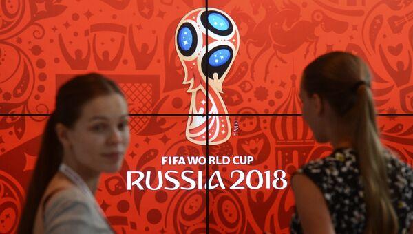 Логотип чемпионата мира по футболу в России. Архивное фото