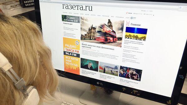 Сайт Газета.ru. Архивное фото