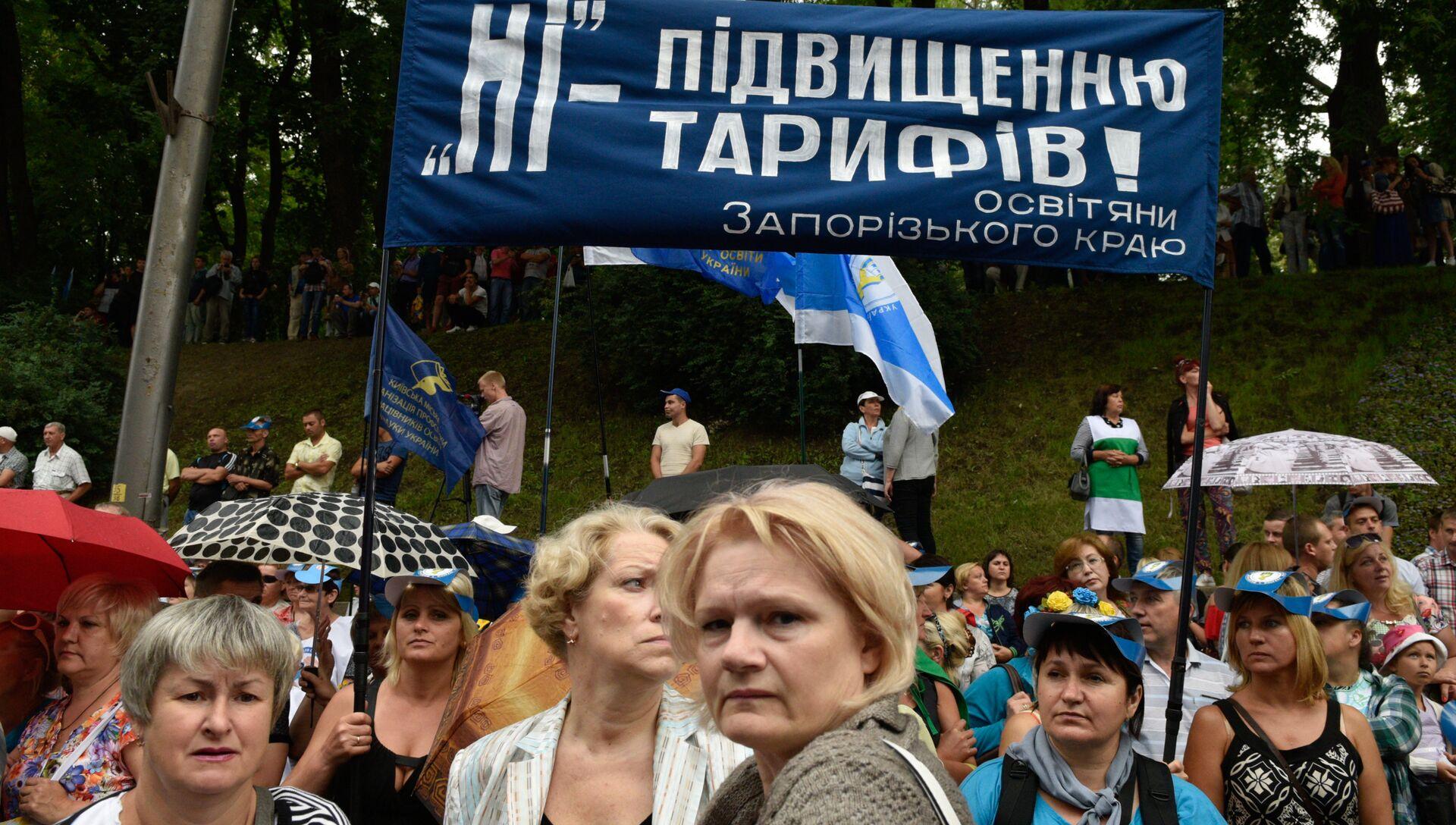 Участники всеукраинского марша протеста Европейским ценам - европейскую зарплату против повышения цен на газ и роста коммунальных тарифов - РИА Новости, 1920, 18.10.2016