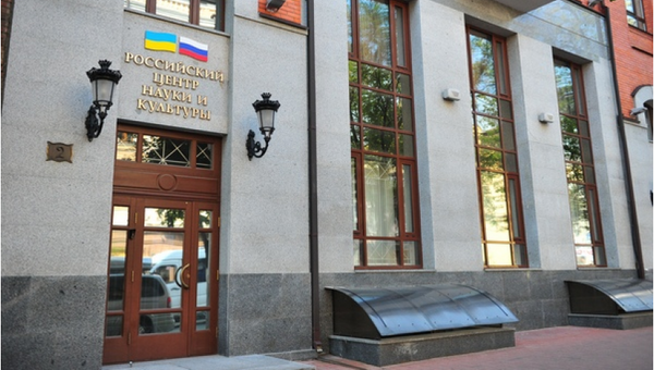 Здание Россотрудничества в Киеве. Архивное фото
