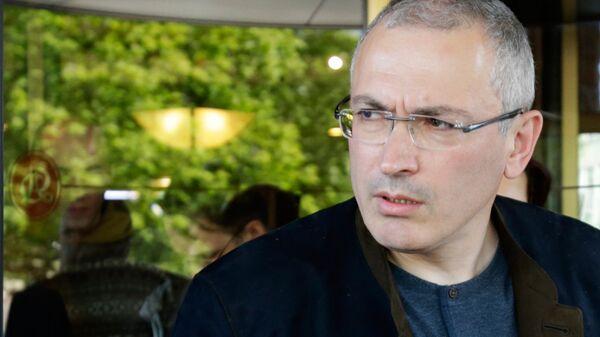 Экс-руководитель ЮКОСа Михаил Ходорковский