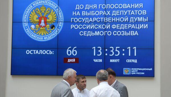 Подача в ЦИК РФ списков кандидатов в ГД от политичеких партий