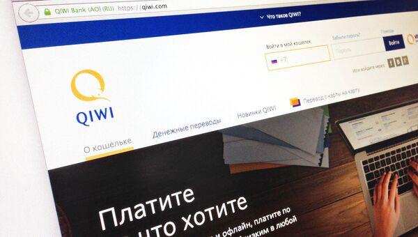 Сайт электронной платежной системы QIWI