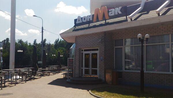 Макдональдс, закрывшийся с началом конфликта в Донбассе, в Донецке сменила сеть ДонМак