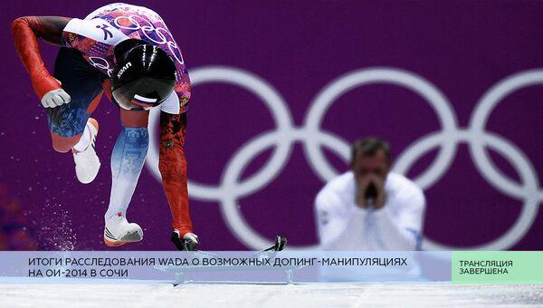 LIVE: Итоги расследования WADA о возможных допинг-манипуляциях на ОИ-2014 в Сочи