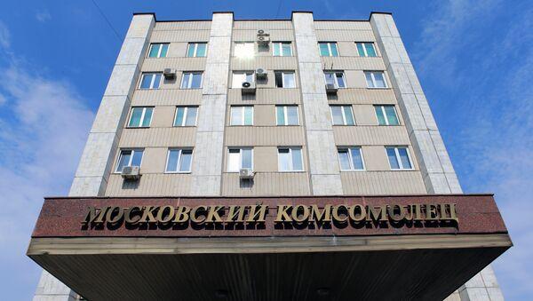 Здание редакции газеты Московский комсомолец на улице 1905 года в Москве. Архивное фото