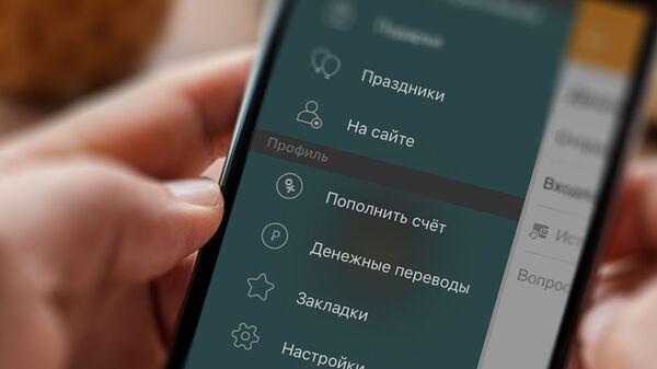 Международные денежные переводы внутри социальной сети Одноклассники