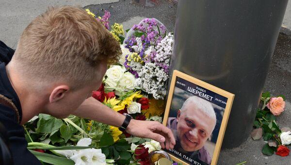 Цветы и свечи на месте гибели журналиста Павла Шеремета. Архивное фото