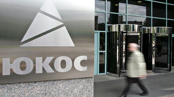 Офис нефтяной компании Юкос. Архивное фото