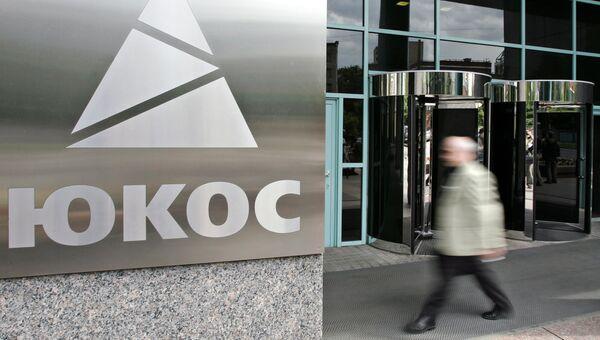 Офис нефтяной компании Юкос в Москве. Архив