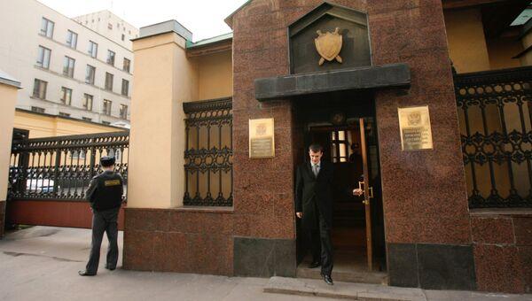 Здание Генеральной прокуратуры в Москве. Архивное фото