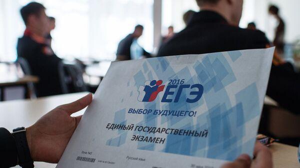 Сдача ЕГЭ по русскому языку. Архивное фото.