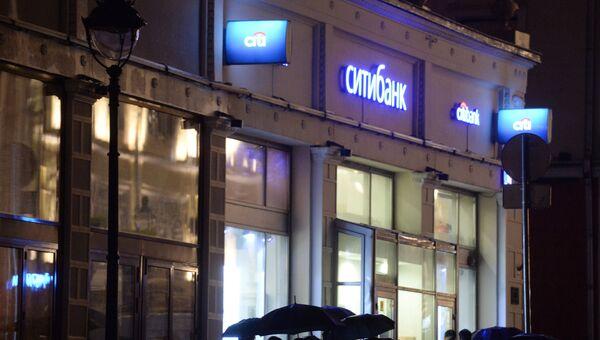 Мужчина угрожает устроить взрыв в отделении банка в центре Москвы. Архивное фото