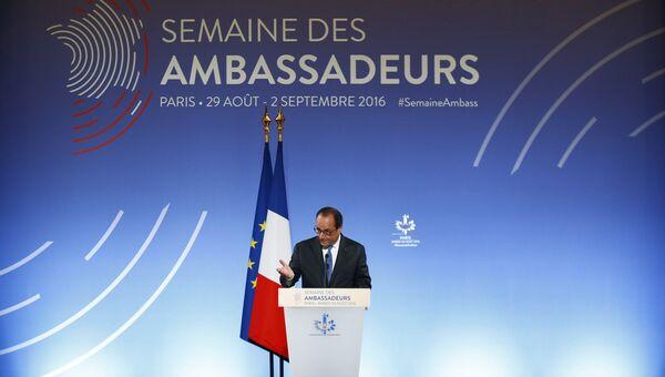 Президент Франции Франсуа Олланд во время выступления на ежегодной конференции МИД Франции. 30 августа 2016